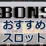 """<span class=""""title"""">ボンズカジノで人気のスロットは?おすすめランキングTOP5</span>"""